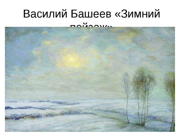 Василий Башеев «Зимний пейзаж»