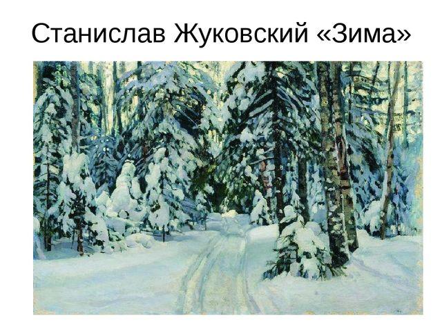 Станислав Жуковский «Зима»