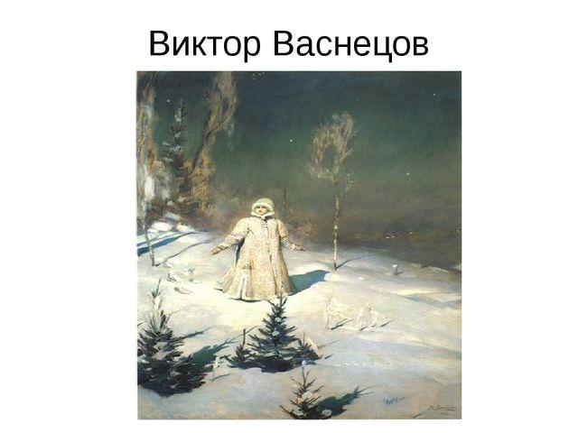 Виктор Васнецов «Снегурочка»