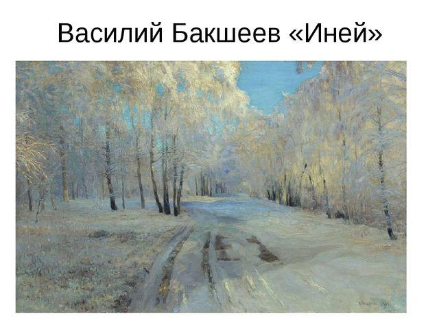 Василий Бакшеев «Иней»