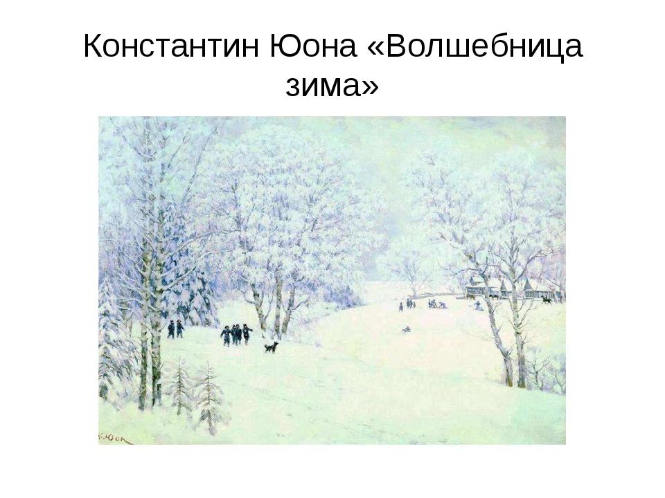 Константин Юона «Волшебница зима»