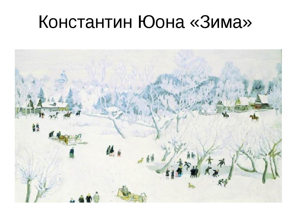 Константин Юона «Зима»