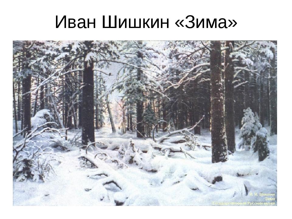 Иван Шишкин «Зима»