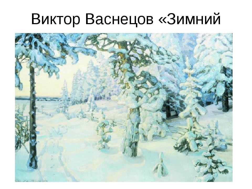 Виктор Васнецов «Зимний сон»