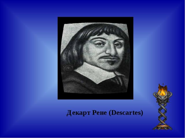 Декарт Рене (Descartes)
