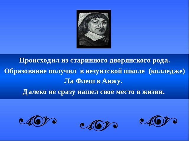 Происходил из старинного дворянского рода. Образование получил в иезуитской ш...