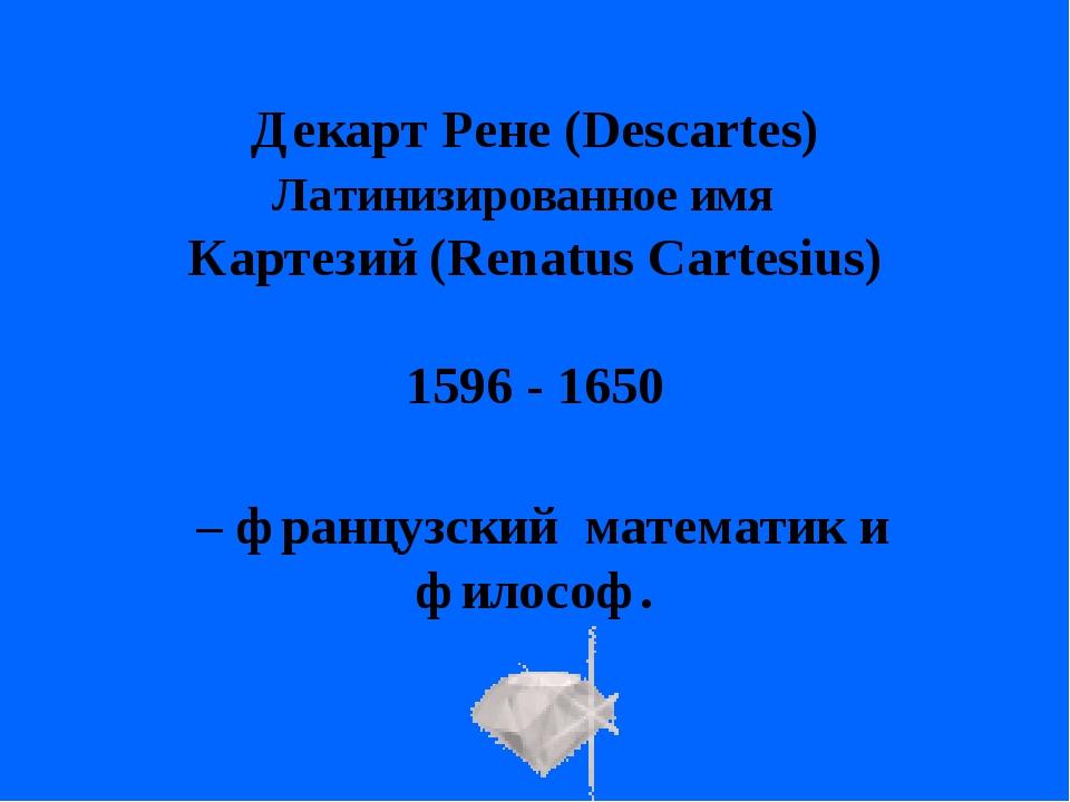 – французский математик и философ. Декарт Рене (Descartes) Латинизированное...