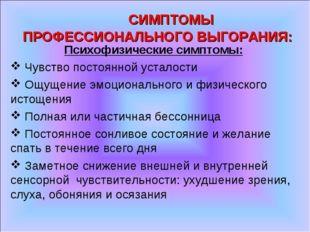 СИМПТОМЫ ПРОФЕССИОНАЛЬНОГО ВЫГОРАНИЯ: Психофизические симптомы: Чувство пост
