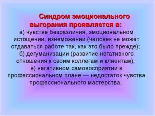 Синдром эмоционального выгорания проявляется в: а) чувстве безразличия, эмоц