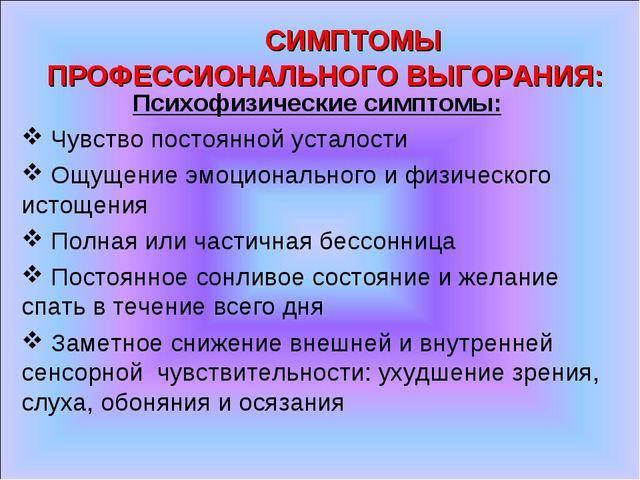 СИМПТОМЫ ПРОФЕССИОНАЛЬНОГО ВЫГОРАНИЯ: Психофизические симптомы: Чувство пост...