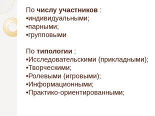 По числу участников : •индивидуальными; •парными; •групповыми По типологии :