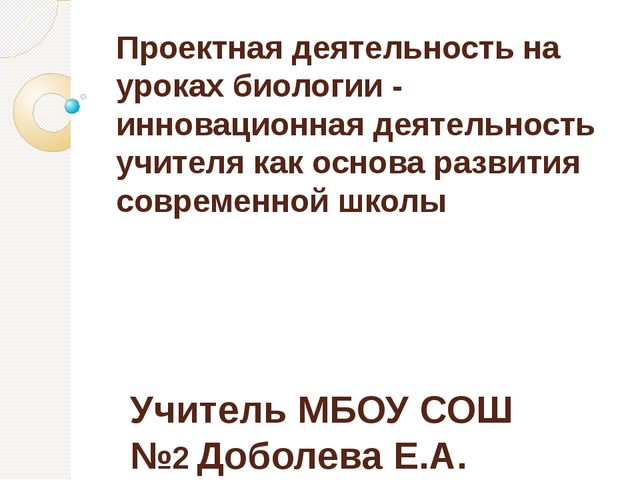 Проектная деятельность на уроках биологии - инновационная деятельность учител...