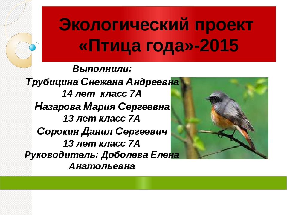Экологический проект «Птица года»-2015 Выполнили: Трубицина Снежана Андреевн...