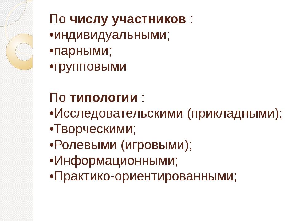 По числу участников : •индивидуальными; •парными; •групповыми По типологии :...
