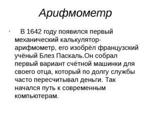 Арифмометр В 1642 году появился первый механический калькулятор- арифмометр,