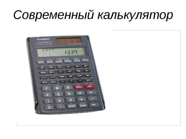 Современный калькулятор