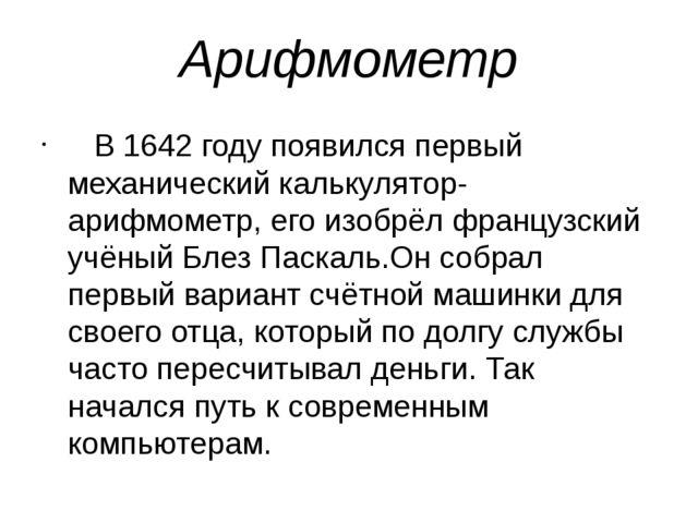 Арифмометр В 1642 году появился первый механический калькулятор- арифмометр,...