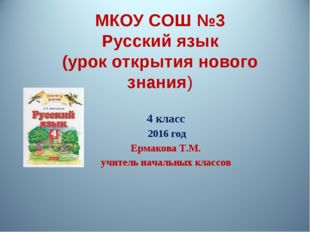 4 класс 2016 год Ермакова Т.М. учитель начальных классов МКОУ СОШ №3 Русский