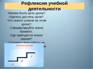 Рефлексия учебной деятельности -Какова была цель урока? -Удалось достичь цел