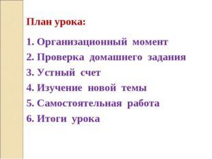 План урока: 1. Организационный момент 2. Проверка домашнего задания 3. Устный