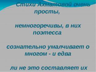 Стихи Ахматовой очень просты, немногоречивы, в них поэтесса сознательно умал