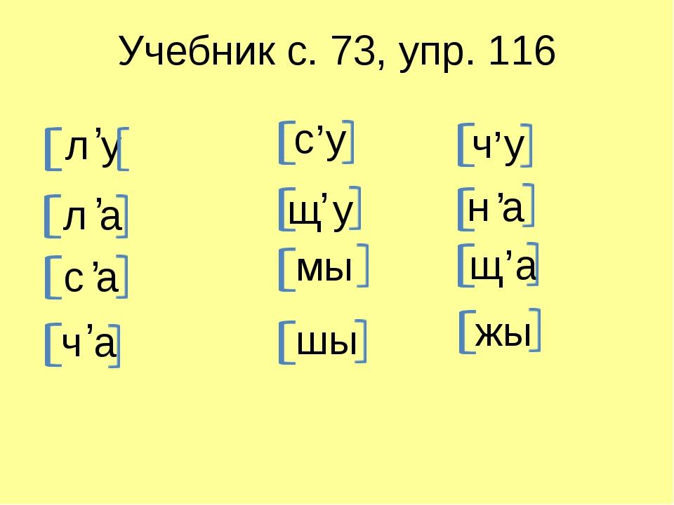 Учебник с. 73, упр. 116 л у , л а , с а , ч а , с у , щ у , шы мы ч у , н а ,...
