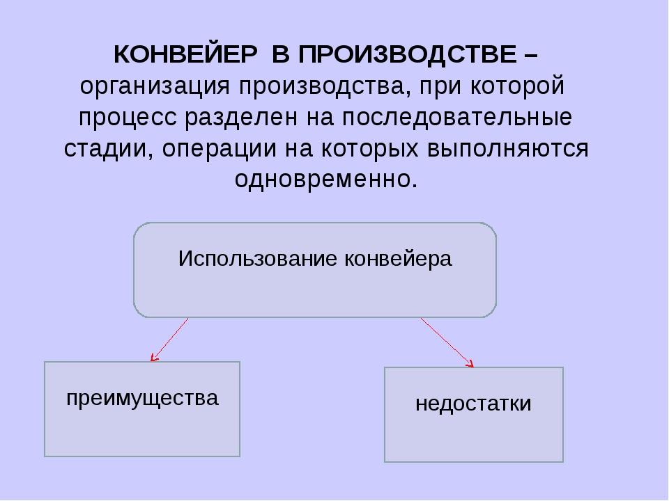 КОНВЕЙЕР В ПРОИЗВОДСТВЕ – организация производства, при которой процесс разде...