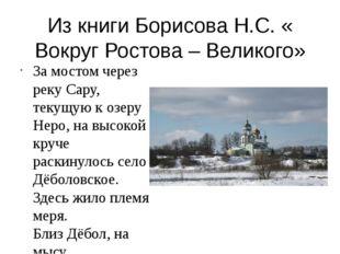 Из книги Борисова Н.С. « Вокруг Ростова – Великого» За мостом через реку Сару