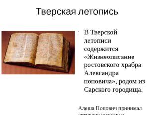 Тверская летопись В Тверской летописи содержится «Жизнеописание ростовского х