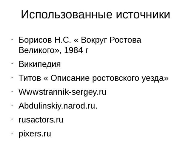 Использованные источники Борисов Н.С. « Вокруг Ростова Великого», 1984 г Вики...