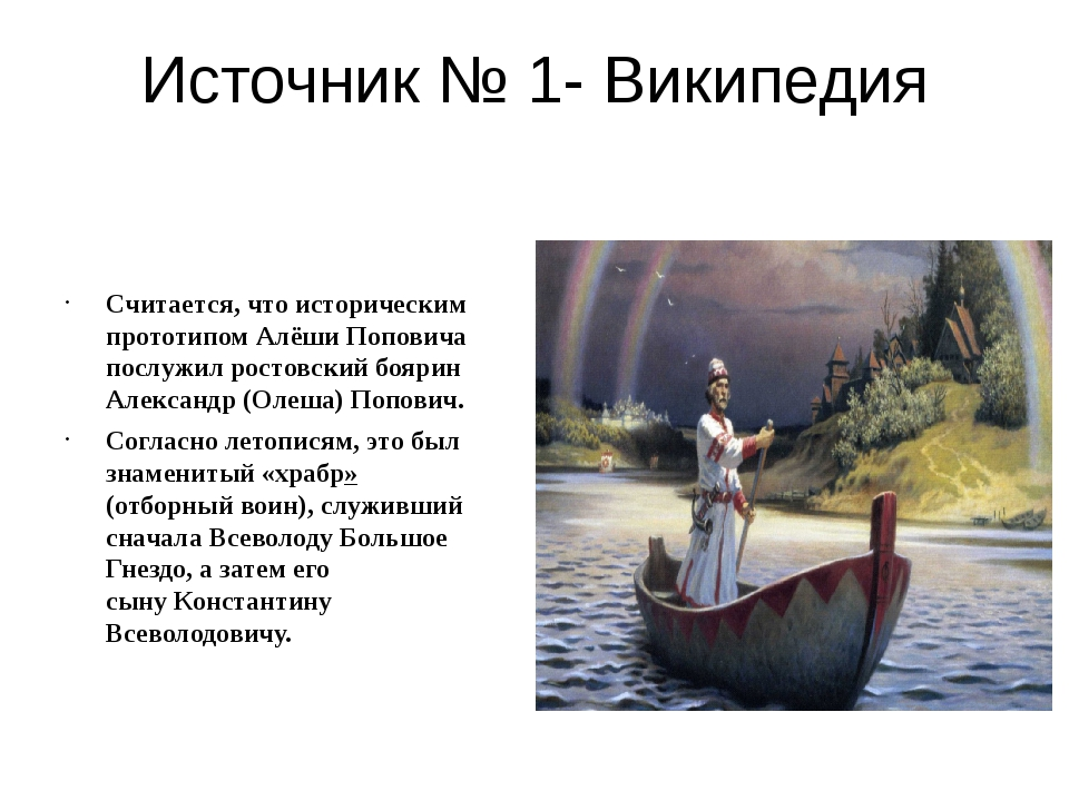 Источник № 1- Википедия Считается, что историческим прототипом Алёши Поповича...