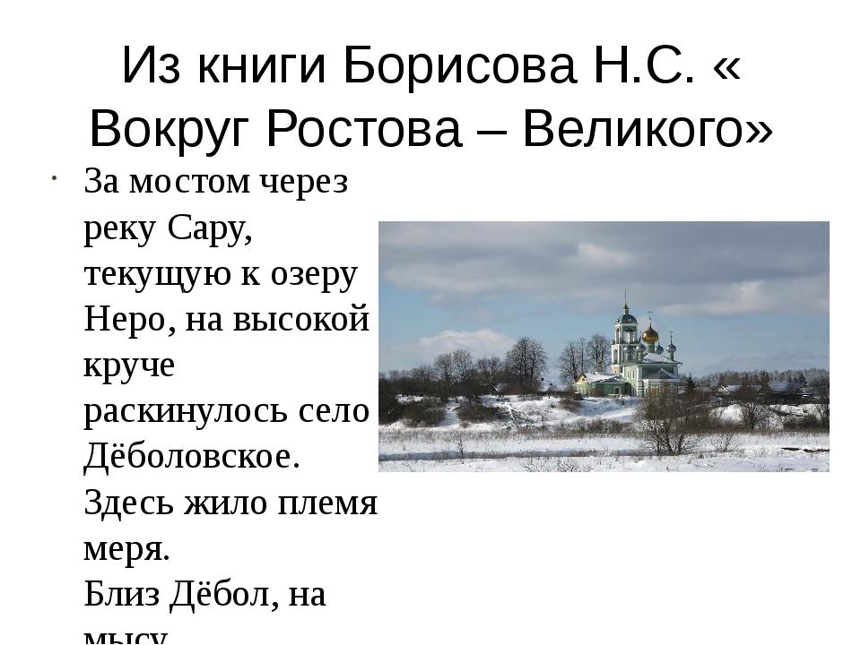 Из книги Борисова Н.С. « Вокруг Ростова – Великого» За мостом через реку Сару...