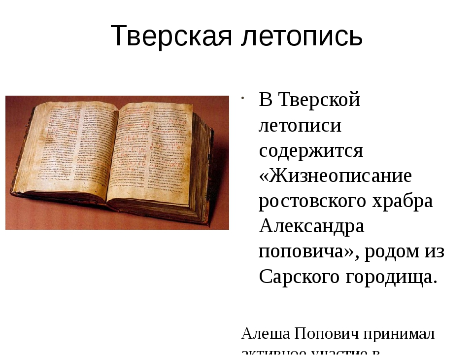 Тверская летопись В Тверской летописи содержится «Жизнеописание ростовского х...