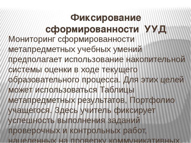 Фиксирование сформированности УУД Мониторинг сформированности метапредметных...