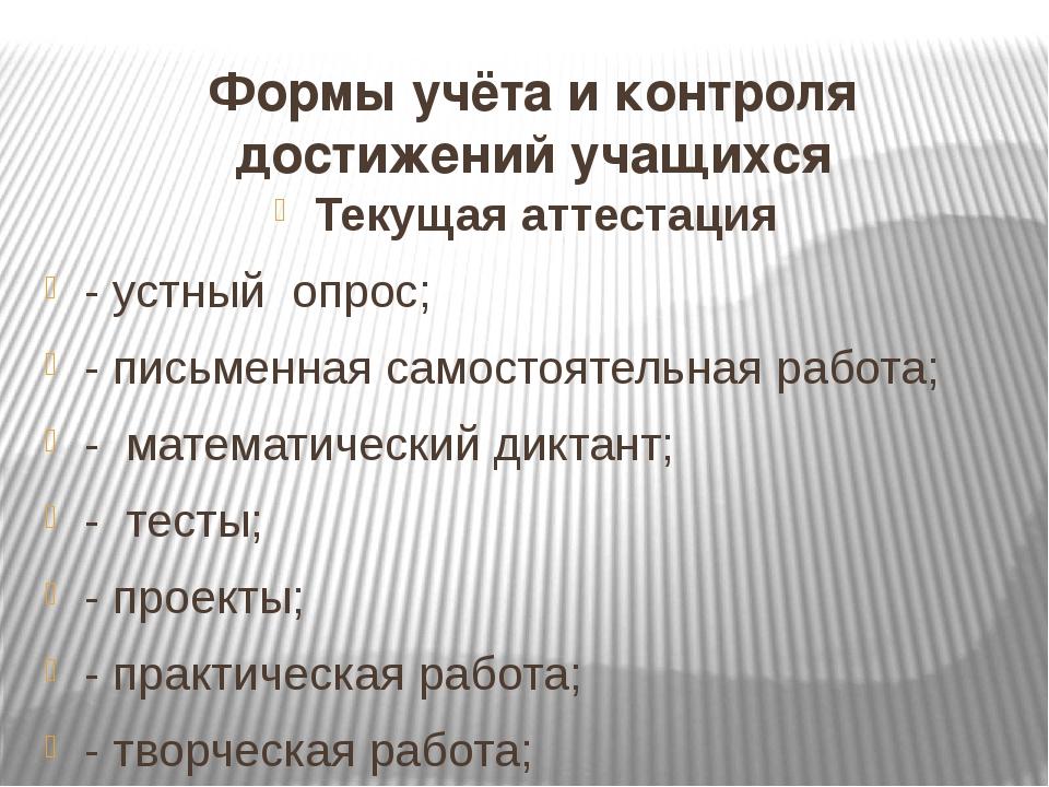 Формы учёта и контроля достижений учащихся Текущая аттестация - устный опрос;...