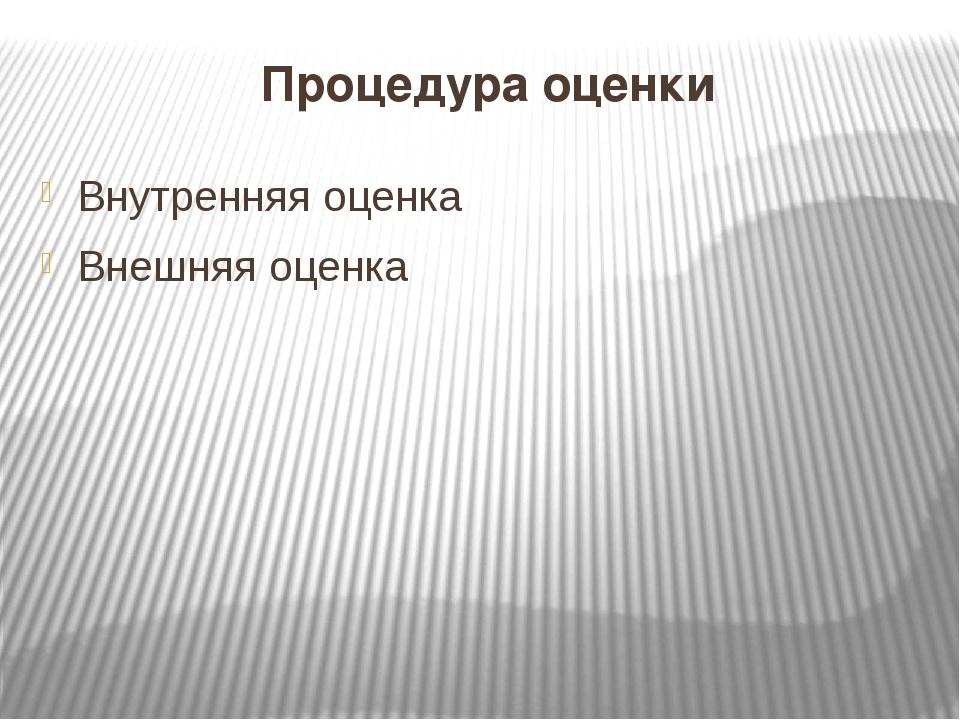 Процедура оценки Внутренняя оценка Внешняя оценка
