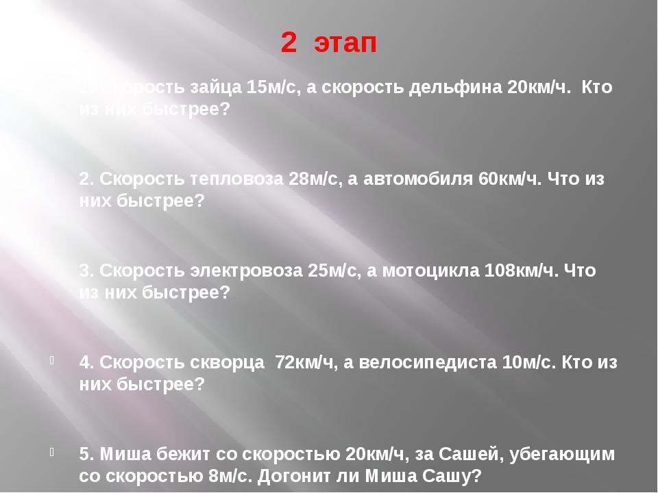 2 этап 1. Скорость зайца 15м/с, а скорость дельфина 20км/ч. Кто из них быстре...