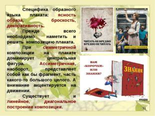 * Специфика образного языка плаката: ясность образа, броскость, декоративнос