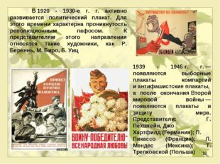 * В1920 - 1930-е г. г. активно развивается политический плакат. Для этого в