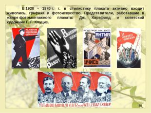 * В1920 - 1970г. г. в стилистику плаката активно входит живопись, графика