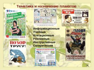* Тематика и назначение плакатов Информационные Учебные Агитационные Рекламны