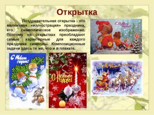 * Открытка Поздравительная открытка - это маленькая «иллюстрация» праздника,