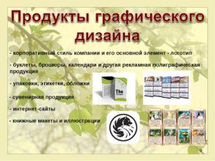 * - книжные макеты и иллюстрации - корпоративный стиль компании и его основно