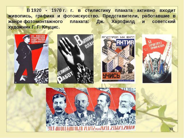 * В1920 - 1970г. г. в стилистику плаката активно входит живопись, графика...