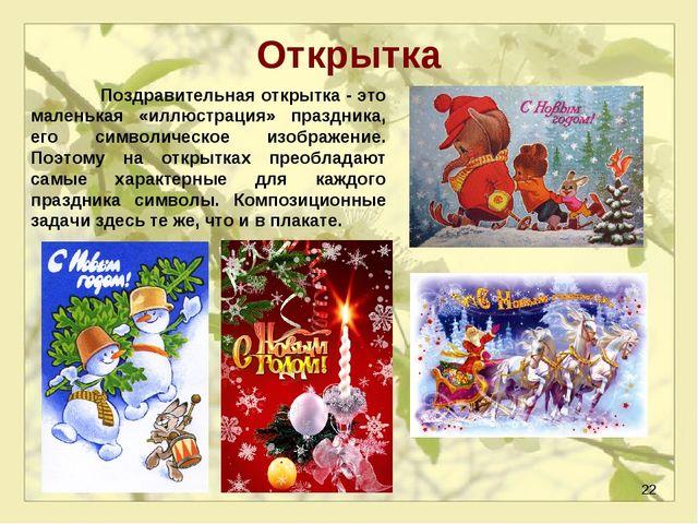 * Открытка Поздравительная открытка - это маленькая «иллюстрация» праздника,...