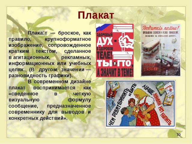 * Плакат Плака́т — броское, как правило, крупноформатное изображение, сопров...