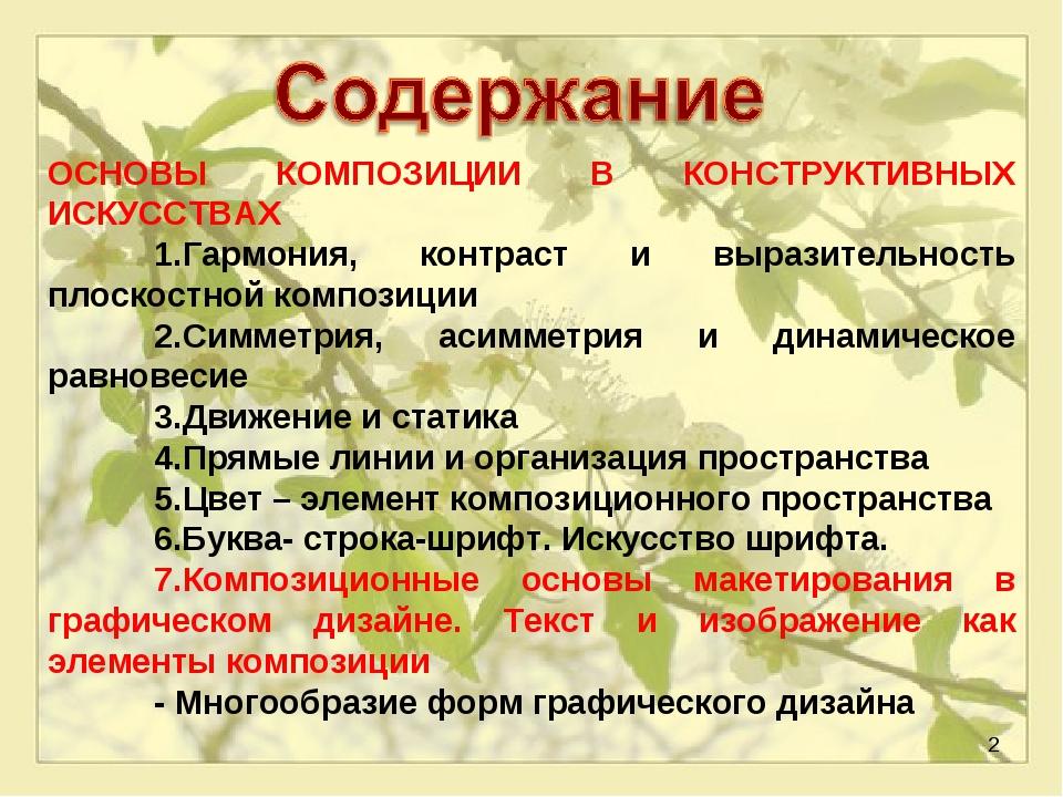 * ОСНОВЫ КОМПОЗИЦИИ В КОНСТРУКТИВНЫХ ИСКУССТВАХ 1.Гармония, контраст и выраз...