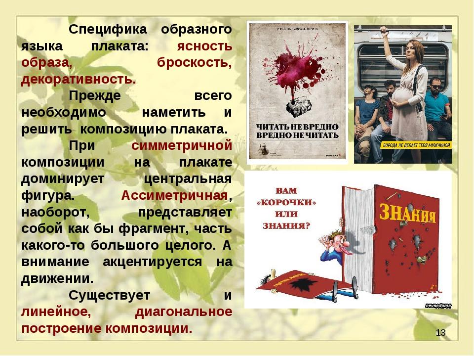 * Специфика образного языка плаката: ясность образа, броскость, декоративнос...
