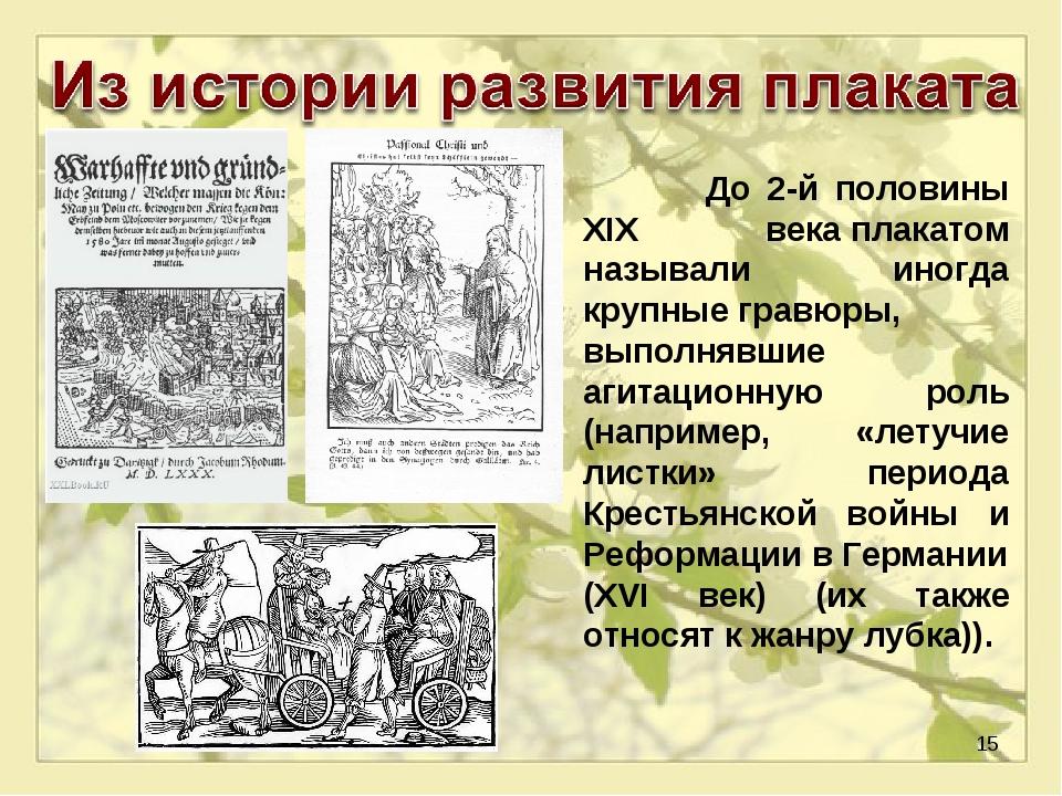 *  До 2-й половины XIX векаплакатом называли иногда крупныегравюры, выполн...