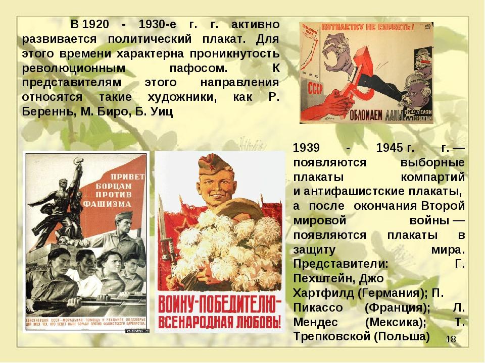 * В1920 - 1930-е г. г. активно развивается политический плакат. Для этого в...